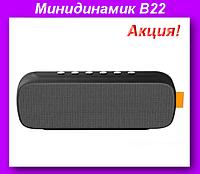 Минидинамик B22,B22 мини портативный объемного Bluetooth стерео динамик FM-радио!Акция