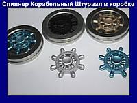 Спиннер Корабельный Штурвал в коробке, антистрессовая игрушка Fidget Spinner