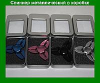 Спиннер металлический в коробке, антистрессовая игрушка Fidget Spinner