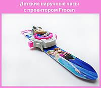 Детские наручные часы с проектором Frozen!Опт
