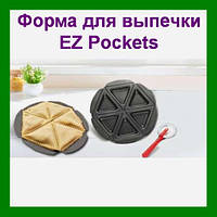 Формы для выпечки пирогов, тесторезка, форма для выпечки EZ Pockets!Опт