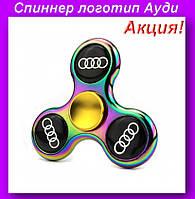 Спиннер Ауди ,Спиннер Авто Логотип Ауди, Игрушка антистрес!Акция