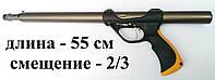 Ружьё для подводной охоты Pelengas 55 Magnum Plus; смещение 2/3 (от заднего края - 10 см), фото 1