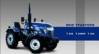 Новые минитрактора Т 240, Т 240РК и Т 244 уже в продаже!