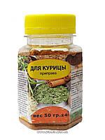 Приправа для птицы 50 грамм