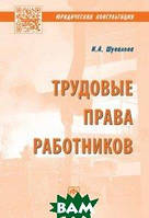 Ирина Шувалова Трудовые права работников