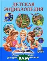 Детская энциклопедия. Лучший подарок для девочек и мальчиков