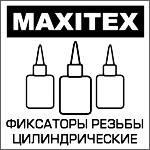 Фиксатор резьбы, фиксатор цилиндрический, анаэробные герметики MAXITEX