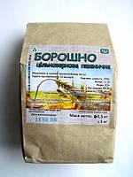 Мука пшеничная цельнозерновая 500 грамм