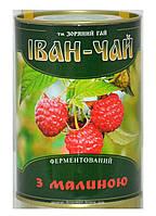 Иван чай с малиной 100 грамм