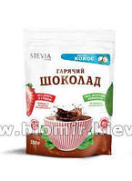 Горячий шоколад на стевии ( аромат кокос) (150 грамм)