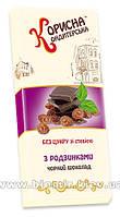 """Шоколад черный на стевии с изюмом """"Стевиясан"""" (100 грамм)"""