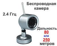 Беспроводная видеокамера наблюдения 2.4 Ghz, уличная (модель WN-7)