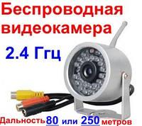 Беспроводная видеокамера наблюдения 2.4 Ghz с микрофоном (модель WN-15)