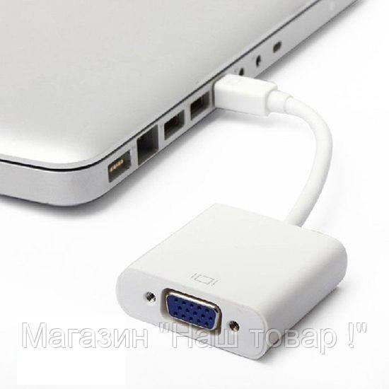 Конвертер с Mini DisplayPort на VGA!Акция