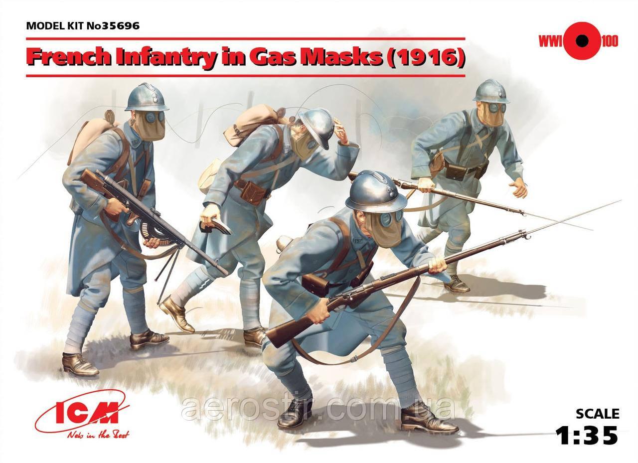 Французская пехота в противогазах [1916 год] 1/35 ICM 35696