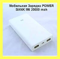 Мобильная Зарядка POWER BANK M6 20000 mah