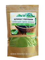 Шпинат сушеный в порошке (200 грамм)