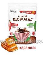 Горячий шоколад на стевии (аромат Карамель) 150 грамм