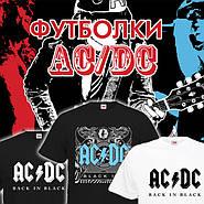 Футболки для поклонников рок-группы AC/DC