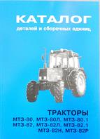 Каталог МТЗ-80/82