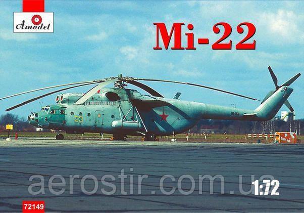 Ми-22 1/72 AMODEL 72149