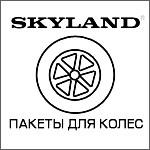 Пакеты для колёс SKYLAND