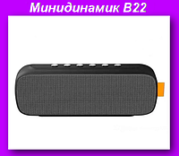 Минидинамик B22,B22 мини портативный объемного Bluetooth стерео динамик FM-радио!Опт