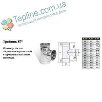 Трійник 87° для димоходу d 300 мм; 0,5 мм з нержавіючої сталі AISI 304 - «Версія-Люкс», фото 2