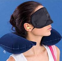 Дорожный спальный набор Подушка, беруши, маска
