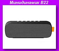 Минидинамик B22,B22 мини портативный объемного Bluetooth стерео динамик FM-радио