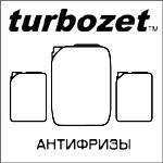 Антифриз, охлаждающие жидкости, Тосол TURBOZET