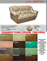 Прямой диван Бостон с мягкими подлокотниками 2 категория