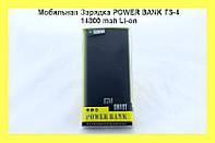 Мобильная Зарядка POWER BANK TS-4 14800 mah Li-on