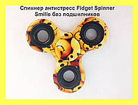 Спиннер антистресс Fidget Spinner Smille без подшипников!Акция