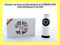 Камера настольная беспроводная CAMERA CAD 1315 WIFI\ip\dvr\1mp!Опт