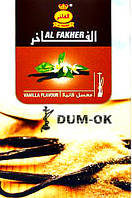 Al Fakher Vanilla (Аль Факер Ваниль) 50 грамм