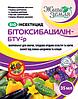 Битоксибацылин-БТУ, 35 мл
