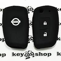 Чехол (силиконовый) для выкидного ключа Nissan (Ниссан) 2 кнопки