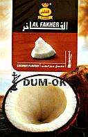 Al Fakher Coconut (Аль Факер Кокос)  50 грамм