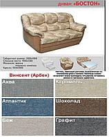 Прямой диван Бостон с мягкими подлокотниками 3 категория