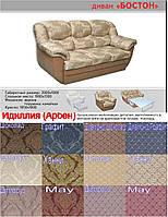 Прямой диван Бостон с мягкими подлокотниками 4 категория