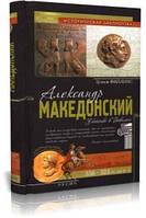 Грэхем Филлипс Александр Македонский Убийство в Вавилоне