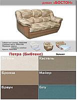 Прямой диван Бостон с мягкими подлокотниками 5 категория