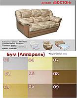 Прямой диван Бостон с мягкими подлокотниками 6 категория
