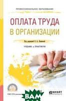 Лапшова О.А. Оплата труда в организации. Учебник и практикум для СПО