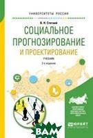 Стегний В.Н. Социальное прогнозирование и проектирование. Учебник для академического бакалавриата