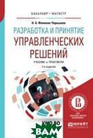 Филинов-Чернышев Н.Б. Разработка и принятие управленческих решений. Учебник и практикум для вузов