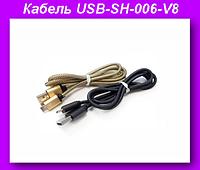 Кабель USB V8 USB-SH-006-V8, Кабель переходник