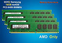 Оперативная память Samsung DDR2 16gb 4x 4Gb PC-6400 800MHz, for AMD